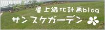サンスケ・ガーデン